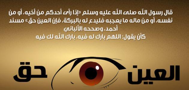 صورة اعراض العين والحسد , لن تصدق ماستراه من معجزات الحسد