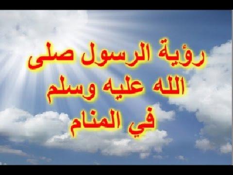 صورة اسباب رؤية النبي في المنام , شاهد بالفيديو تفسير رؤية سيد الخلق فى المنام