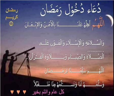 بالصور توبيكات رمضان , احلى صور توبيكات رمضان 5720 2