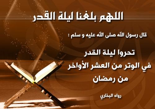 بالصور توبيكات رمضان , احلى صور توبيكات رمضان 5720 4