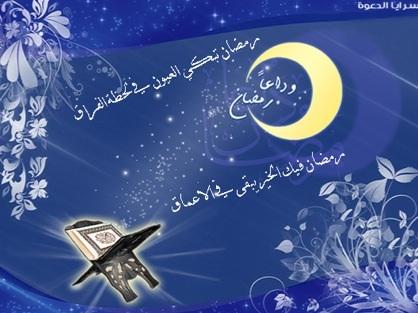 بالصور توبيكات رمضان , احلى صور توبيكات رمضان 5720 6