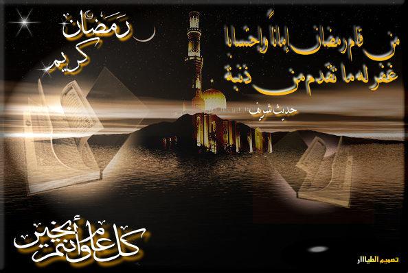 بالصور توبيكات رمضان , احلى صور توبيكات رمضان 5720 7