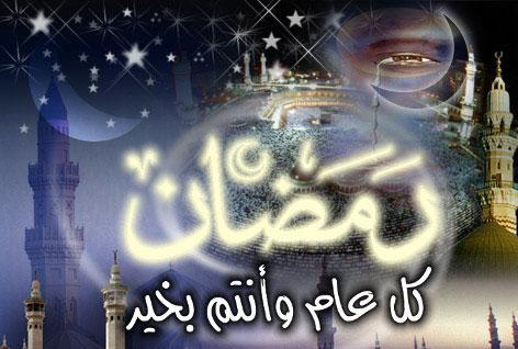 صورة تحميل صور رمضان , حمل اجمل صور شهر رمضان