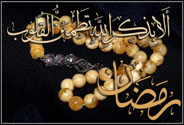 بالصور تحميل صور رمضان , حمل اجمل صور شهر رمضان 5777 2