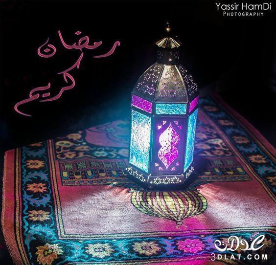 بالصور تحميل صور رمضان , حمل اجمل صور شهر رمضان 5777 6