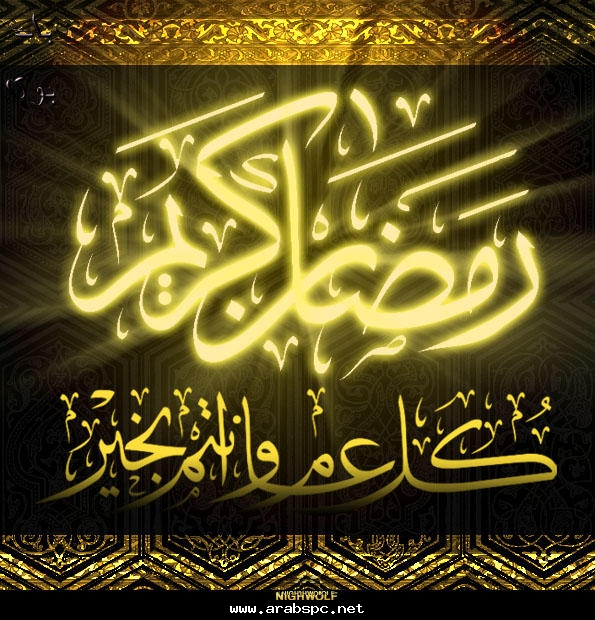 بالصور تحميل صور رمضان , حمل اجمل صور شهر رمضان 5777 7