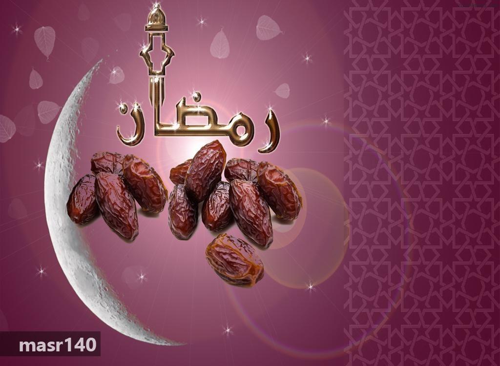 بالصور تحميل صور رمضان , حمل اجمل صور شهر رمضان 5777 8