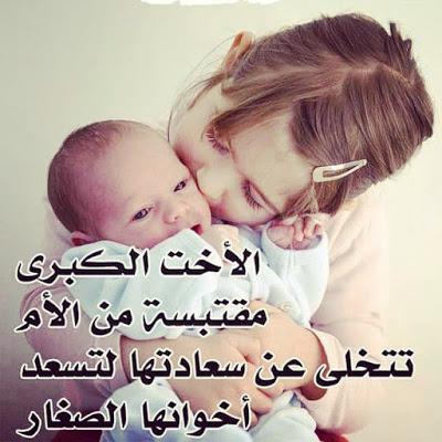 بالصور كلمات عن الاخت الحنونة , بالصور كلمات رائعه عن الاخت الحنونه 5779 4