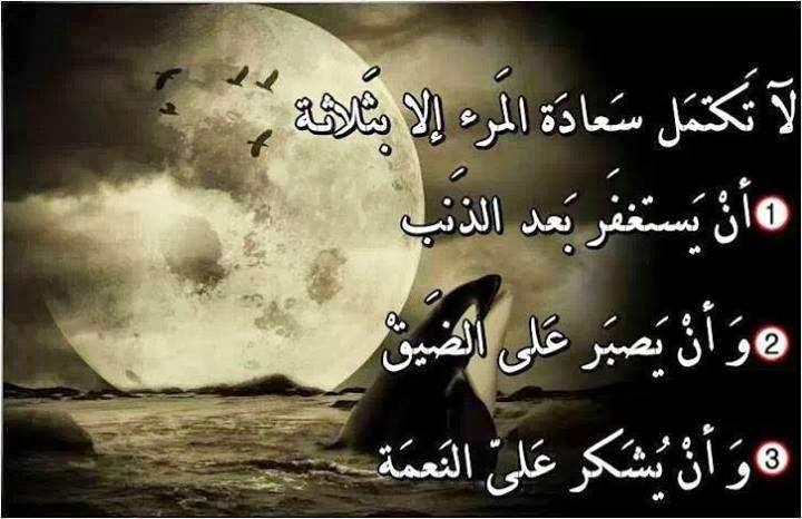 بالصور صور اسلاميه , صور اسلاميه روعه للعبره 5789