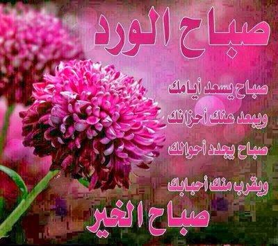 بالصور صور صباحيه , اروع الصور الصباحيه الجميله 5792 3