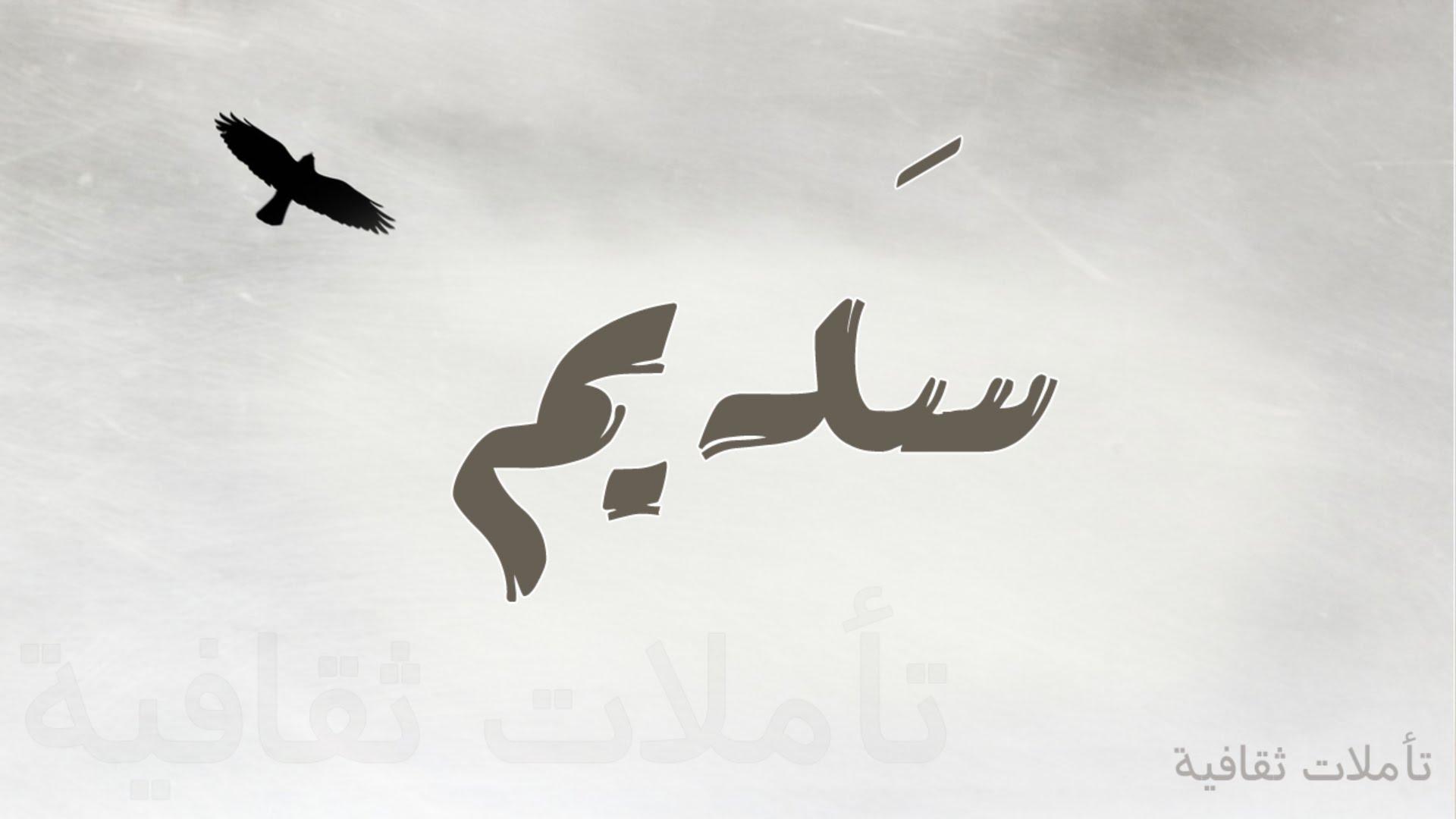 صوره معنى اسم سديم , معنى اسم سديم حسب علم النفس