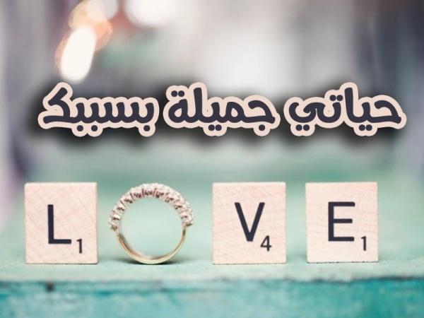 صور كلام حلو للحبيب , بالصور كلام رومانسى للحبيب