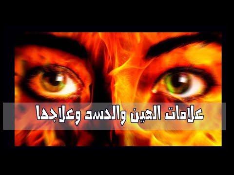صورة علامات الحسد في البيت , علامات البيت المصاب بالعين او الحسد