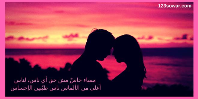 بالصور مساء الخير صور , اجمل صور مساء الخير 5805 1