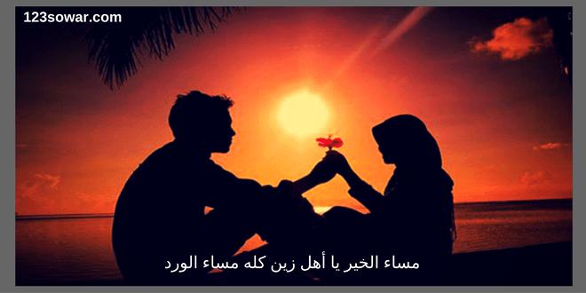 بالصور مساء الخير صور , اجمل صور مساء الخير 5805 2