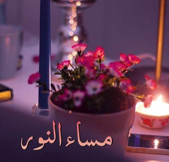 بالصور مساء الخير صور , اجمل صور مساء الخير 5805 4