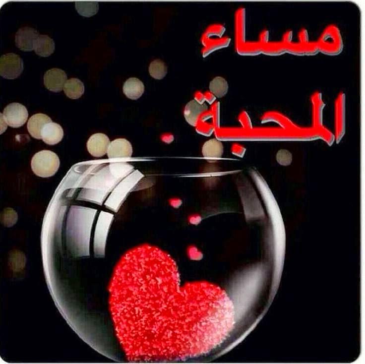 بالصور مساء الخير صور , اجمل صور مساء الخير 5805 5