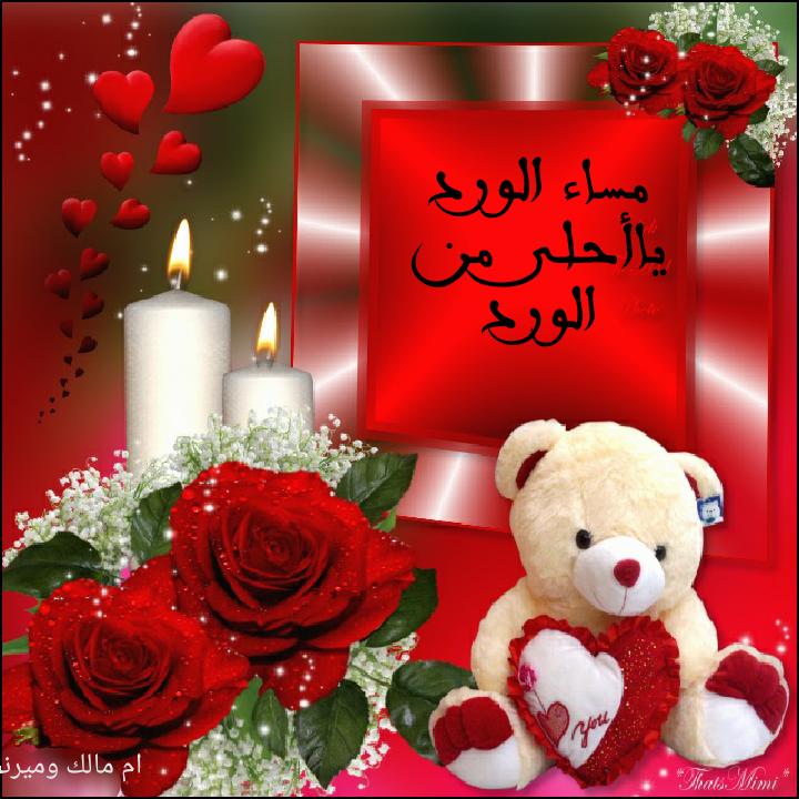 بالصور مساء الخير صور , اجمل صور مساء الخير 5805