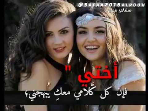 صورة عبارات عن الاخوات , بالصور عبارات عن الاخوات 5818 5