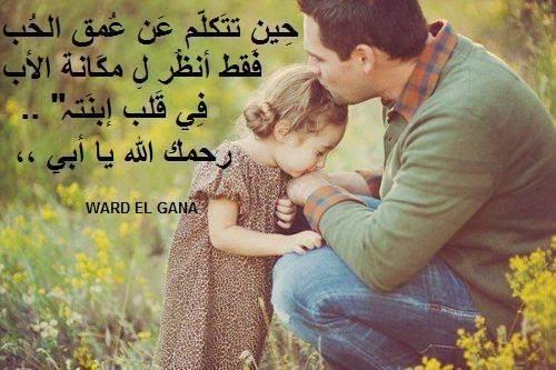 صورة كلمات عن الاب الحنون , احلى ما قيل عن حنيه الاب