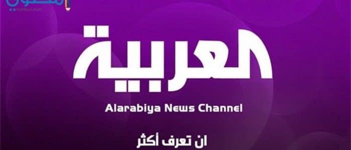 صوره تردد قناة العربية , احدث تردد قناه العربيه الاخباريه