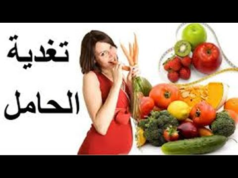 صور تغذية الحامل في الشهر الاول , اطعمه تتناولها الحامل فى الاشهر الاولى من الحمل