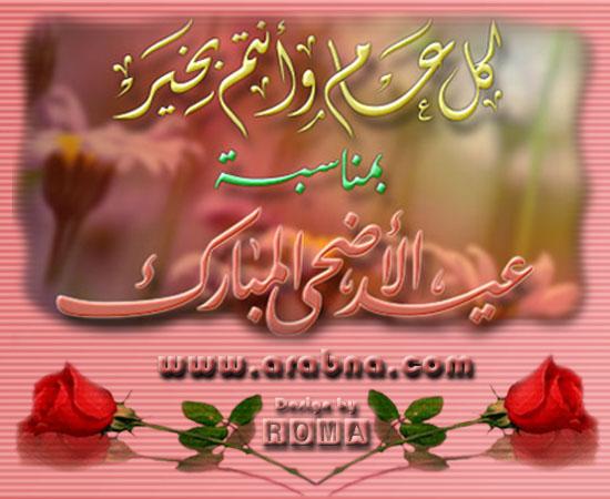 بالصور صور عن عيد الاضحى , اجمل الصور لعيد الاضحى المبارك 5853 3