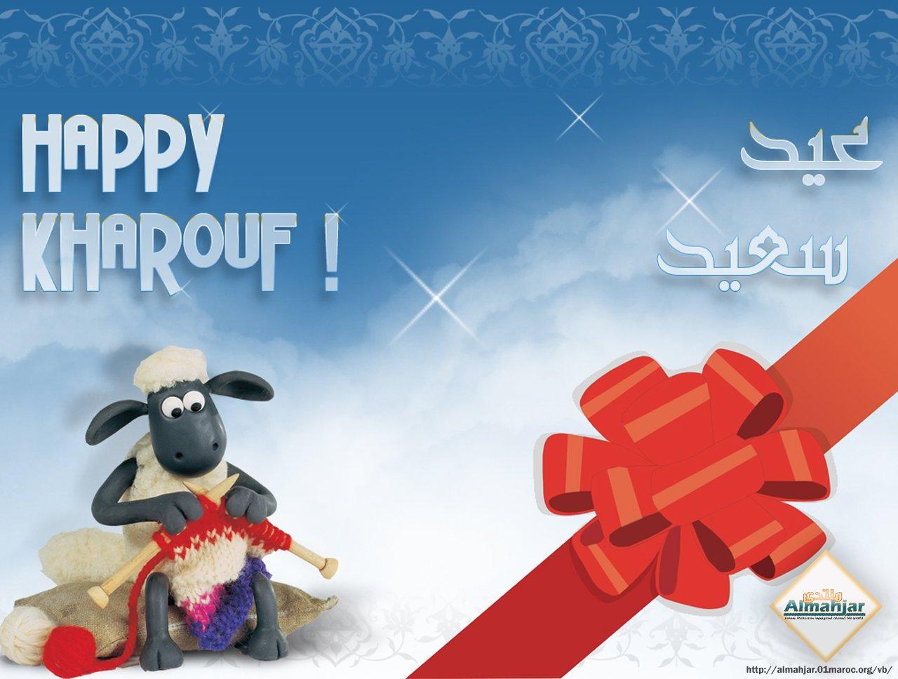 بالصور صور عن عيد الاضحى , اجمل الصور لعيد الاضحى المبارك 5853 5