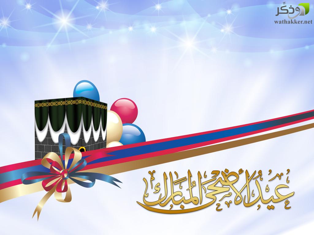 بالصور صور عن عيد الاضحى , اجمل الصور لعيد الاضحى المبارك 5853 8