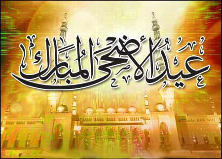 صورة صور عن عيد الاضحى , اجمل الصور لعيد الاضحى المبارك