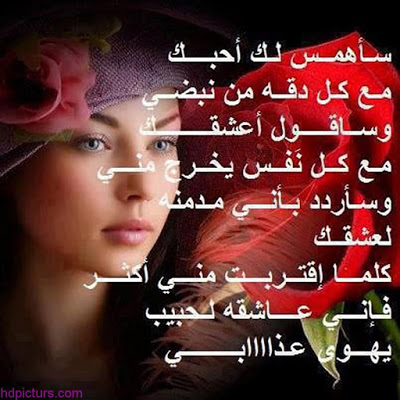 صورة كلمات حب رومانسية , اجمل كلمات الحب والرومانسيه