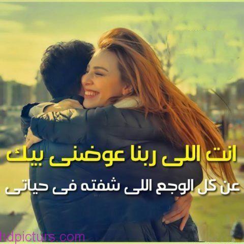 بالصور كلمات حب رومانسية , اجمل كلمات الحب والرومانسيه 5863 3