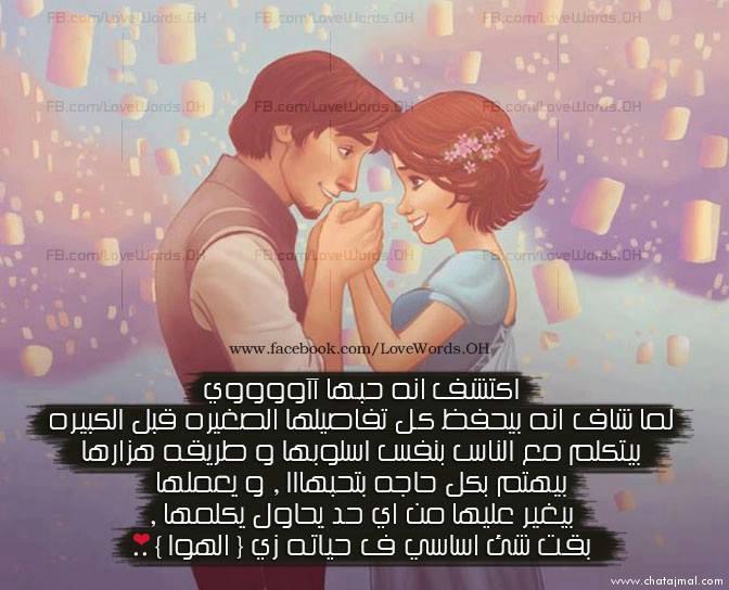 بالصور كلمات حب رومانسية , اجمل كلمات الحب والرومانسيه 5863 4