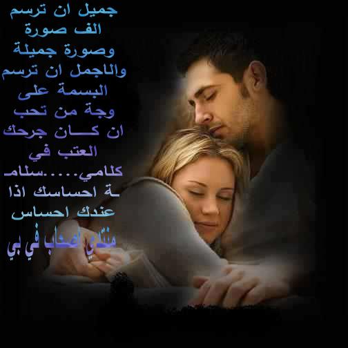 بالصور كلمات حب رومانسية , اجمل كلمات الحب والرومانسيه 5863 6