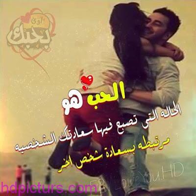 بالصور كلمات حب رومانسية , اجمل كلمات الحب والرومانسيه 5863 7