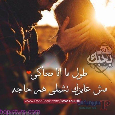 بالصور كلمات حب رومانسية , اجمل كلمات الحب والرومانسيه 5863 9