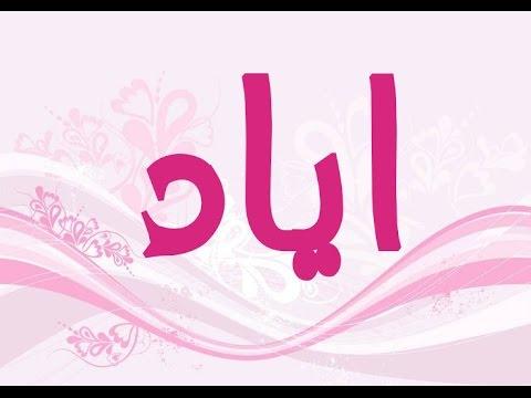 صور معنى اسم اياد , تفسير اسم اياد