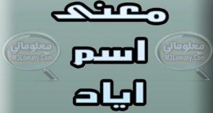 صورة معنى اسم اياد , تفسير اسم اياد 5865 2 310x165