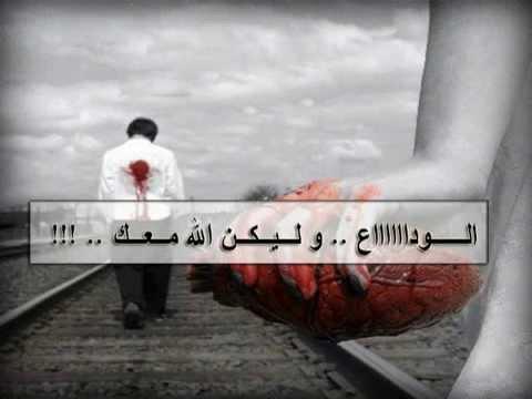 صورة كلمات وداع حزينه , احلى كلمات للوداع