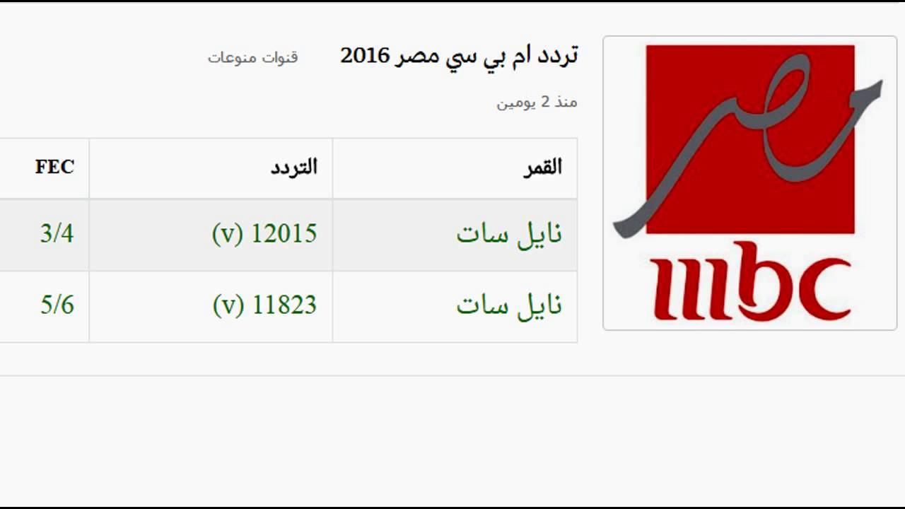 بالصور تردد قناة المصرية , تردد قناه المصريه على النايل سات 5896 1