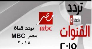 تردد قناة المصرية , تردد قناه المصريه على النايل سات