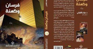 صور رواية اماراتية , احلى روايه اماراتيه يمكنك قراتها