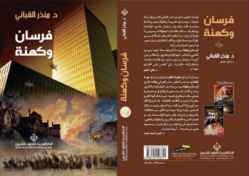 صورة رواية اماراتية , احلى روايه اماراتيه يمكنك قراتها