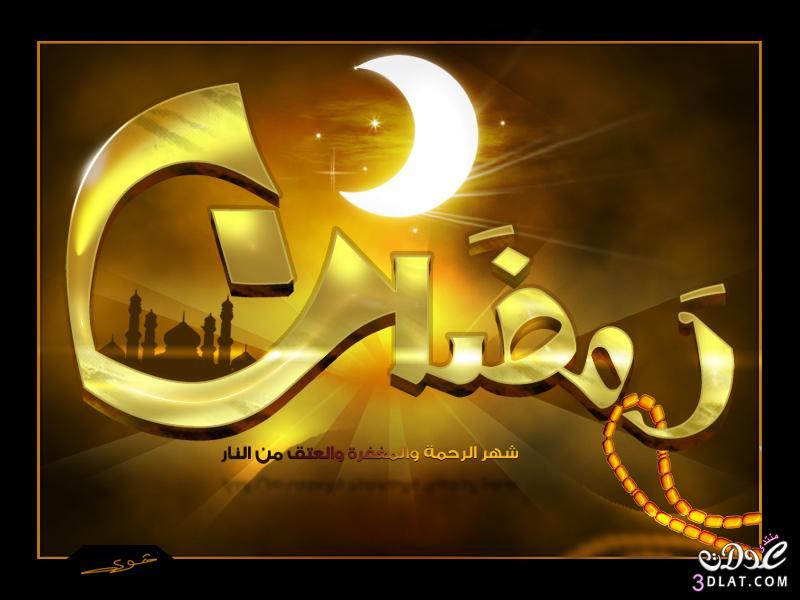 صور رمضان جديده , بالصور احلى صور رمضان جديده
