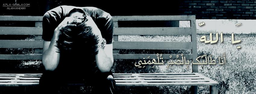 بالصور صور غلاف حزينه , اروع صور الغلاف الحزينه مؤثره 5920 7