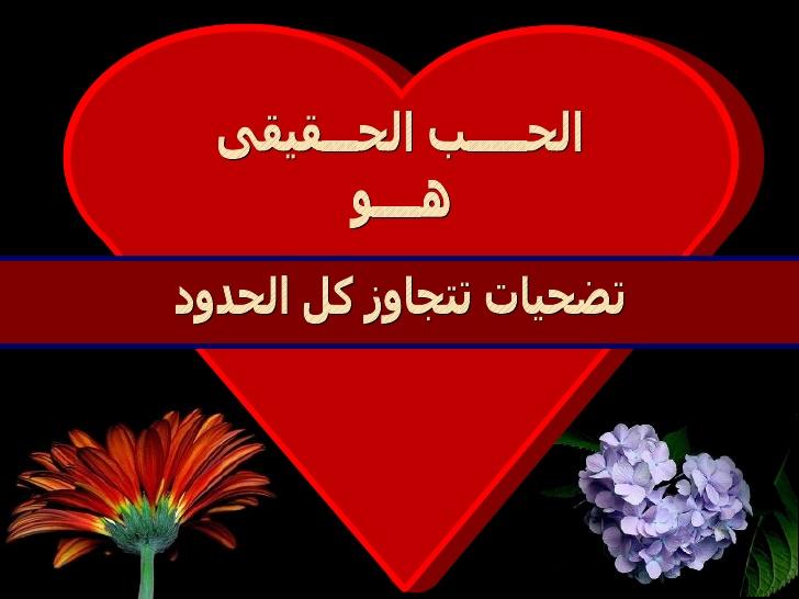 بالصور الحب الحقيقي , ماهو الحب الحقيقى 5950 1