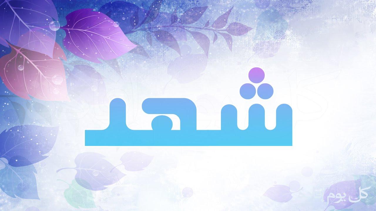 صور ما معنى اسم شهد , تفسير اسم شاهد