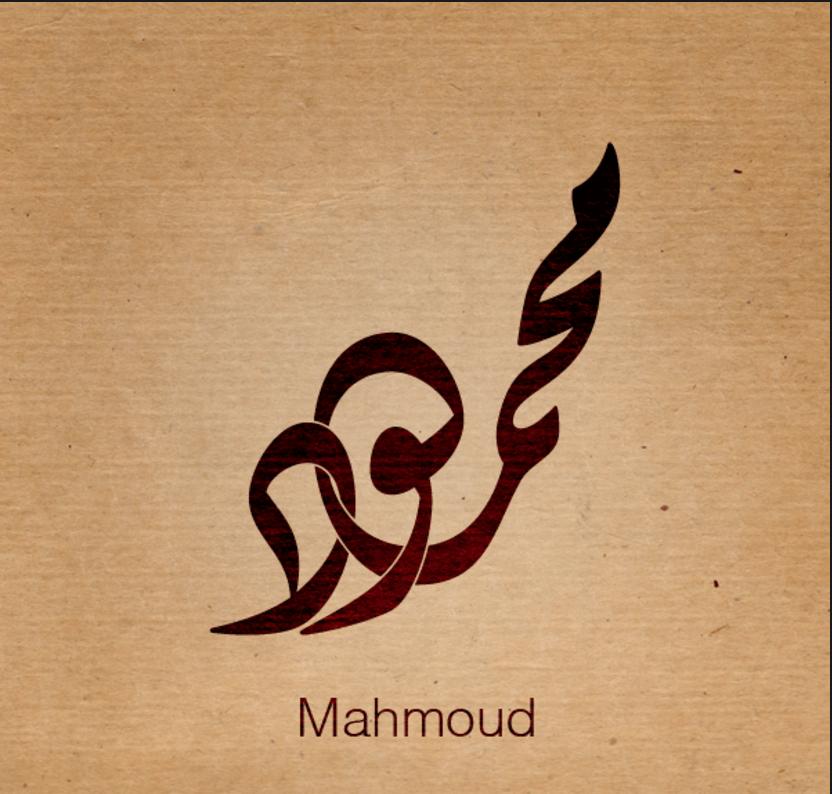 صورة صور اسم محمود , اجمل الصور لاسم محمود