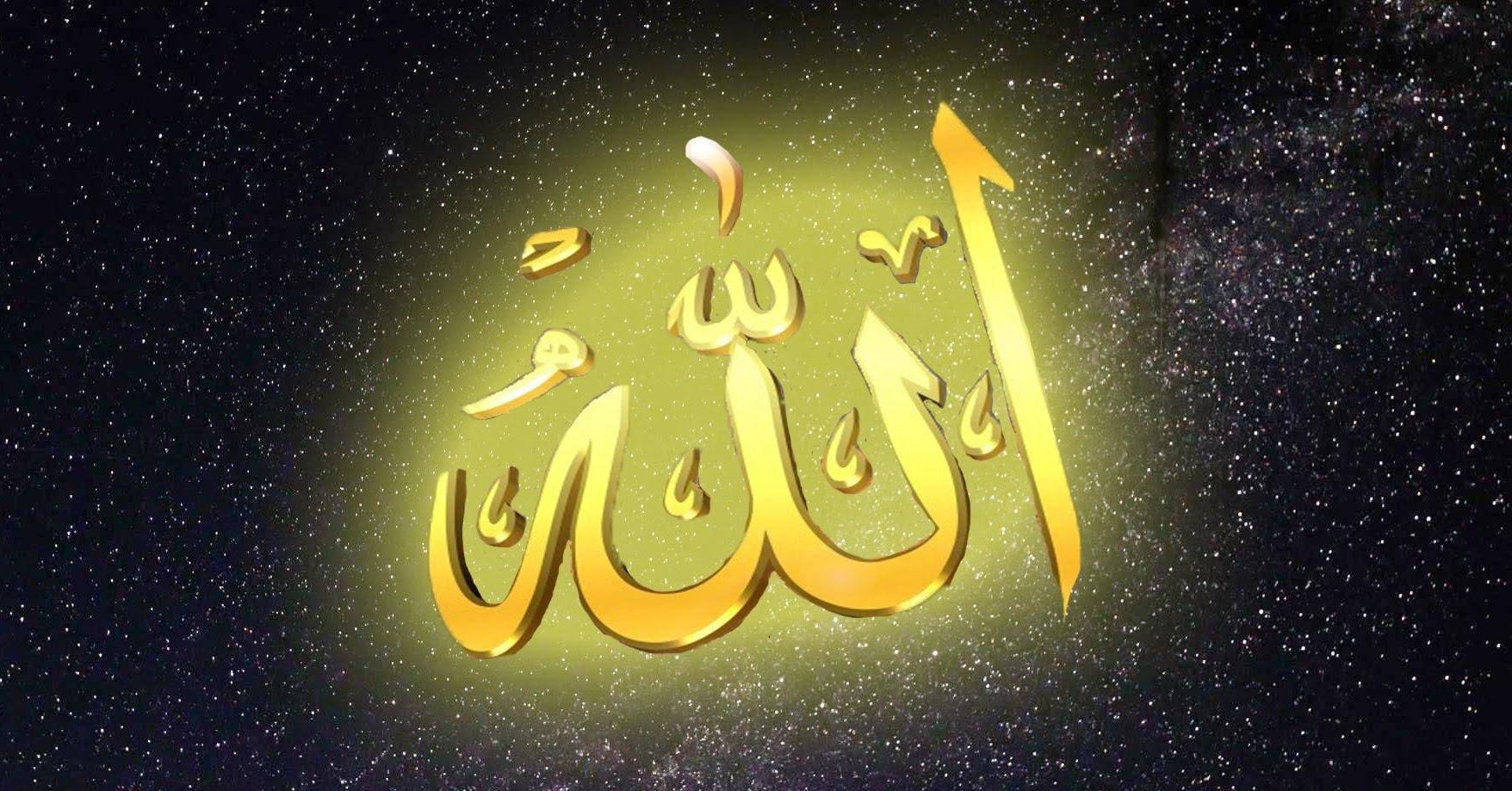 صورة صور اسم الله , اجمل صور الله