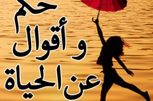 صورة حكم عن الدنيا , اجمل الحكم المصور عن الدنيا